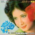 Bian Se De Tai Yang /  Bu Yi Yang De Ai (Singapore Version)