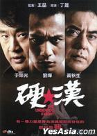 The Underdog Knight (DVD) (Hong Kong Version)