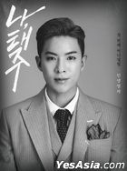 Na Tae Joo Mini Album Vol. 1 (A Version)