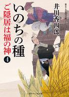 goinkiyo wa fuku no kami 4 4 futami jidai shiyousetsu bunko i 1 8 inochi no tane