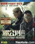 Operation Mekong (2016) (Blu-ray) (Hong Kong Version)