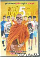 Luang Pee Jazz 5G (2018) (DVD) (Thailand Version)
