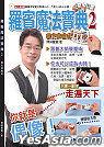 Luo Bin Mo Fa Bao Dian2 Pu Ke Pai Mo Shu( FuDVD)