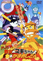 Soreike! Anpanman Theatrical Edition -Tekka no Makichan to Kin no Kamameshidon (Japan Version)