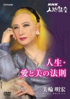 NHK NINGEN KOZA MIWA AKIHIRO JINSEI.AI TO BI NO HOSOKU 2 (Japan Version)