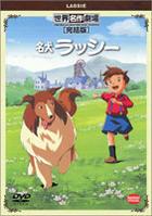Sekai Meisaku Gekijo Kanketsu Ban - Famous Dog Lassie (DVD) (Japan Version)
