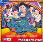 Saifah Kub Somwung Original Soundtrack (OST) Karaoke (VCD) (Thailand Version)