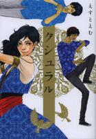 kushiyuraru on buru  komitsukusu ON BLUE COMICS 54929 06