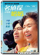 Oh! My Gran (2020) (DVD) (Taiwan Version)