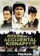 Accidental Kidnapper (DVD) (English Subtitled)  (Malaysia Version)