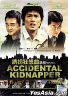 誘拐狂想曲 (DVD) (中英文字幕) (馬來西亞版)