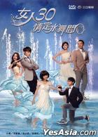 女人30情定水舞間 (DVD) (完) (台湾版)