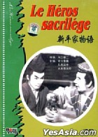 Le Heros Sacrilege (DVD) (China Version)