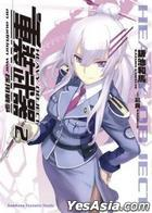 Heavy Object (Vol.2)  Lu Yong Zhan Zheng (Fictions)