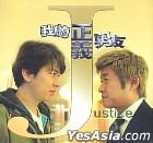 Justice (Vol.21-29) (End) (Taiwan Version)