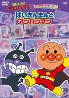 Soreike! Anpanman Daisuki Character Series Baikinman 'Baikinman to Anpanman'  (Japan Version)
