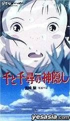千與千尋 (日本版)