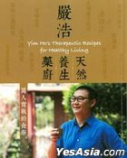 Yim Ho's Therapeutic Recipes for Healthy Living