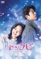 孤單又燦爛的神-鬼怪 (DVD) (Box 1)  (日本版)
