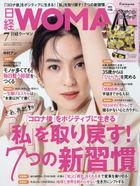 Nikkei Woman 17103-07 2020