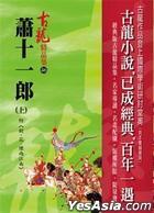 Xiao Shi Yi Lang( Shang) Fu Jian Hua Yan Yu Jiang Nan [ Jing Pin Ji ]