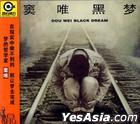 Black Dream (Reissue) (China Version)