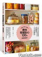 美味常備點心100道-經典家製?子:是甜點,是果醬,也是禮物。