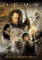 The Lord of the Rings: The Return Of The King (DVD) (Theatrical Edition) (Japan Version)