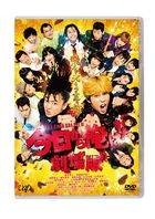 From Today, It's My Turn!! The Movie (2020) (DVD) (Normal Edition) (Japan Version)