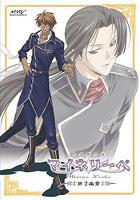 Ginyu Mokushiroku: Meine Liebe Vol.2 (Japan Version)