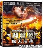 Hundenburg The Last Flight (2011) (DVD) (Hong Kong Version)