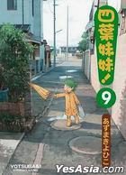 四叶妹妹! (Vol.9)