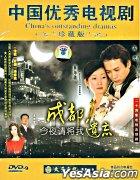 成都今夜請將我遺忘 (DVD-9) (完) (中国版)