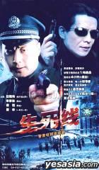 Sheng Si Xian (VCD) (End) (China Version)