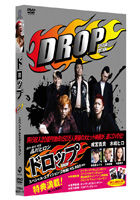 Drop (DVD) (Special Edition) (Japan Version)