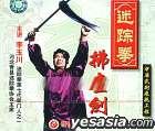 Mi Zong Quan Fu Chen Jian (VCD) (China Version)