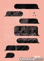 Wo Mi Shi Zai Zhe Chang Jiao YouAPP Ai Qing You Xi