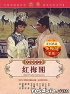 Red Plum Pavilion (DVD) (Taiwan Version)