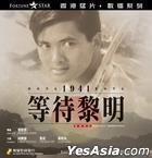 Hong Kong 1941 (1984) (VCD) (Digitally Remastered) (Joy Sales Version) (Hong Kong Version)