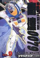 Mobile Suit Gundam 0079 (Vol.9)