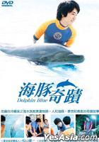 Dolphin Blue (DVD) (Taiwan Version)