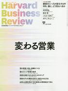 Diamond Harvard Business Review 05969-06 2021