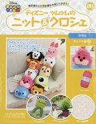 Disney TsumTsum Knit & Crochet 33583-04/21 2021