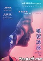 All I See Is You (2016) (DVD) (Hong Kong Version)