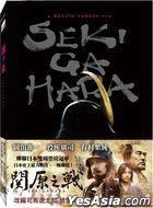 Sekigahara (2017) (DVD) (Taiwan Version)