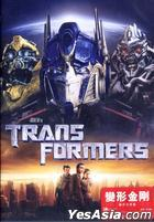 Transformers (2007) (DVD) (Single Disc Edtion) (Hong Kong Version)
