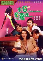 In Between Loves (1989) (DVD) (2020 Reprint) (Hong Kong Version)