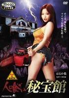 Moudoku Y Dan - Hitokui Hihoukan (DVD) (Japan Version)