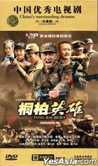 Tong Bai Hero (2013) (DVD) (Ep. 1-33) (End) (China Version)