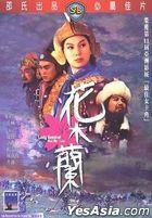 花木蘭 (1964) (DVD) (香港版)